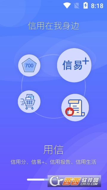 信用郑州app