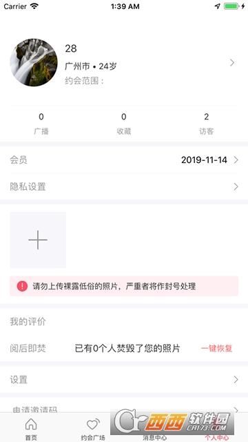 春风十里app 3.0.1安卓版