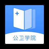 中大公卫学院app