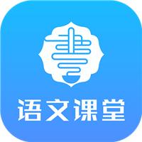 语文同步课堂安卓版v1.2.9