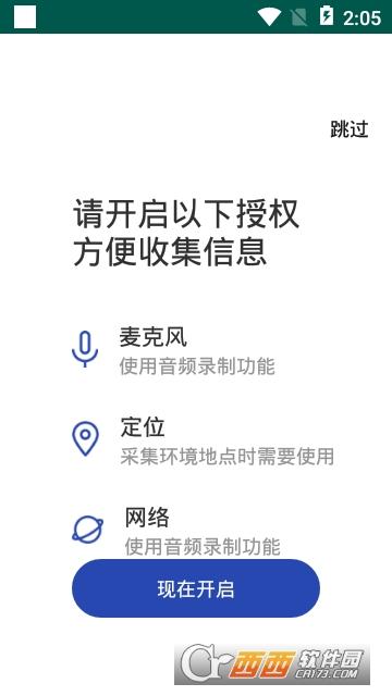 语音采集app 1.3.0