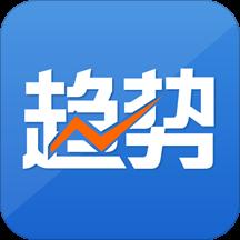 趋势app官方版
