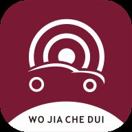 我家车队app
