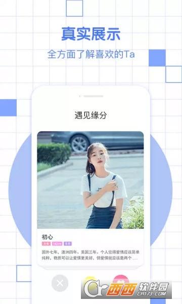 漫缘app V1.0.2