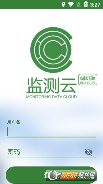 监测云-调研版 5.1.4