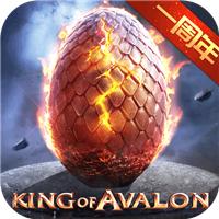 阿瓦隆之王变态版6.4.4