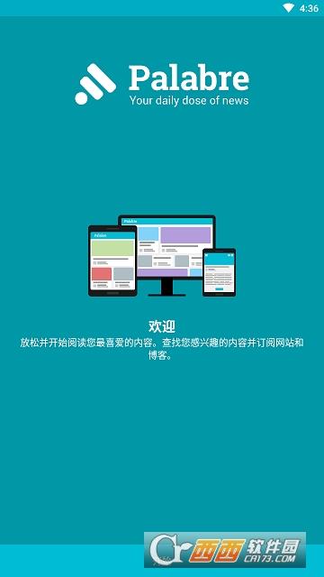 Palabre v3.2.4 安卓版