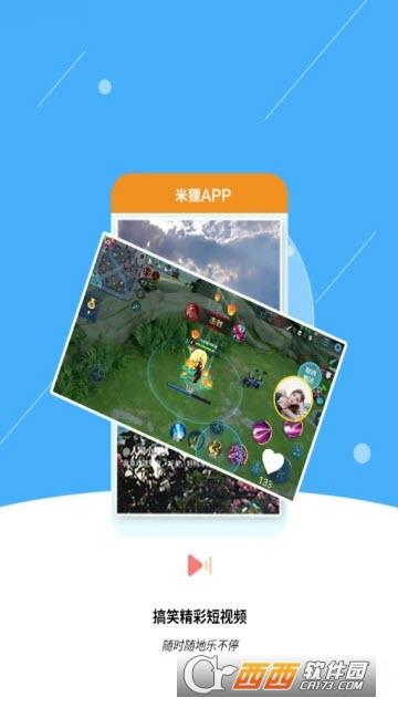 米狸app 1.1.0安卓版