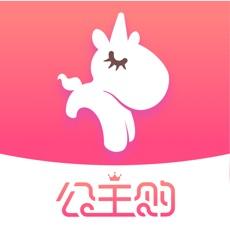 公主购商城iOS版