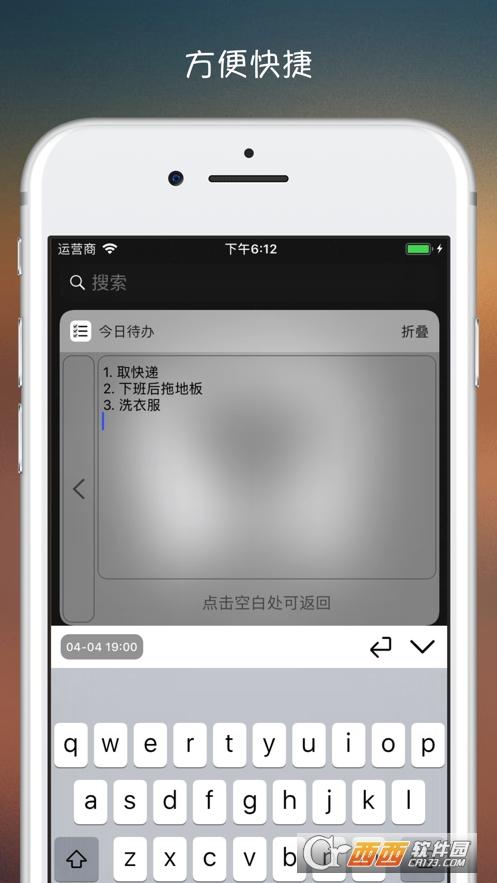 今日代办(专业版) v1.5 苹果版