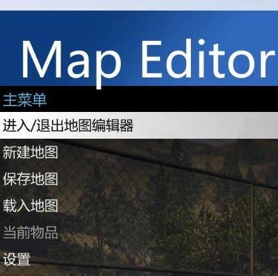 侠盗5地图编辑器v2.13完美汉化版