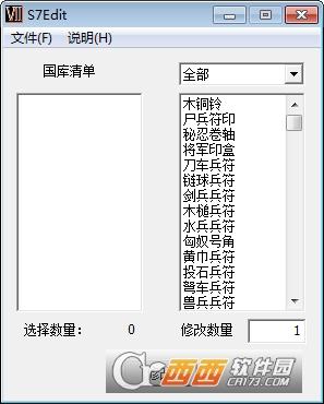 三国群英传7全版本国库修改器 3.0