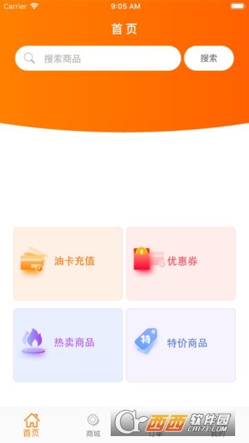 油尚汇ios 1.0.5苹果版