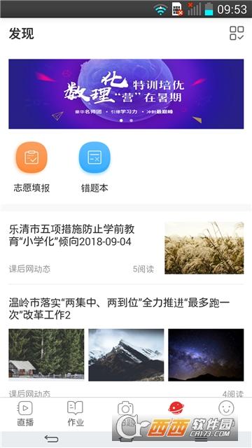 2019桂林名师云课堂 v7.6.2.2.4 官方免费版