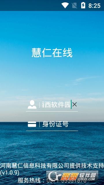 慧仁在线官方app 1.0.9安卓版