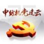 中纺机党建云官方版
