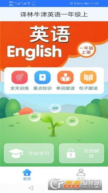译林牛津英语一年级上册 v1.0.1