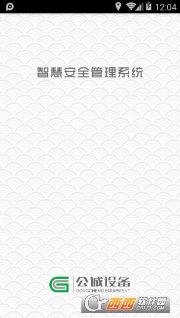 公诚设备智慧安全系统 v2.1.3安卓版