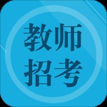 教师招聘题集appV1.3安卓版