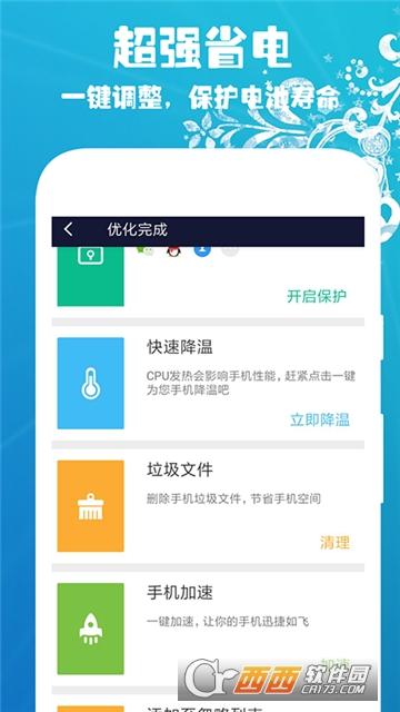 oppo手机加速清理降温 v1.0