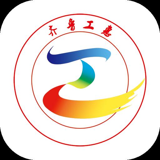2019齐鲁工惠普惠服务平台v1.3.3 安卓版