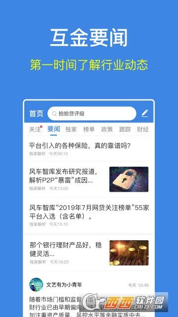 风车智库app 3.0.1安卓版