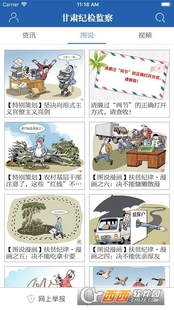 甘肃纪检监察app官方版 v1.7