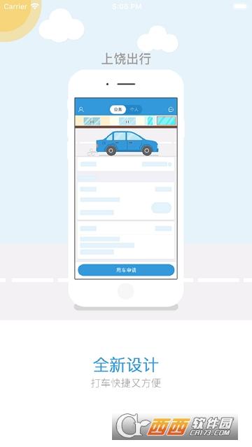 滴滴政务版司机端 v1.1.2手机版