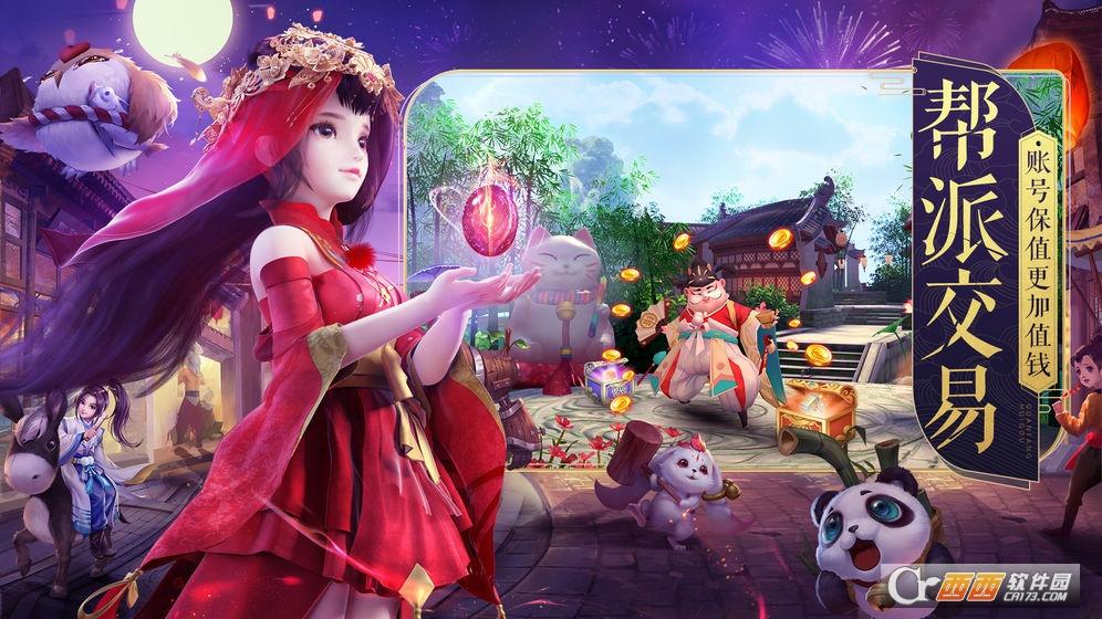 神雕侠侣2手游HD桌面电脑版 官方最新版