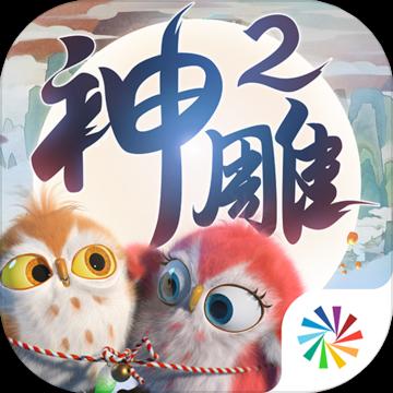 神雕侠侣2手游HD桌面电脑版官方最新版