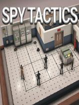 间谍战术(Spy Tactics)