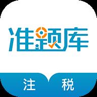 2019注册税务师准题库