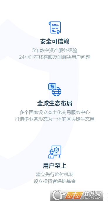 火币全球站2021最新版 v6.4.2 安卓版