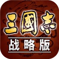 三国志战略版华为版2017.710