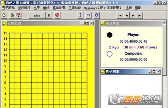 黑石五子棋 v1.0
