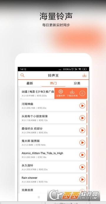 铃声王纯净版 V94.7安卓版
