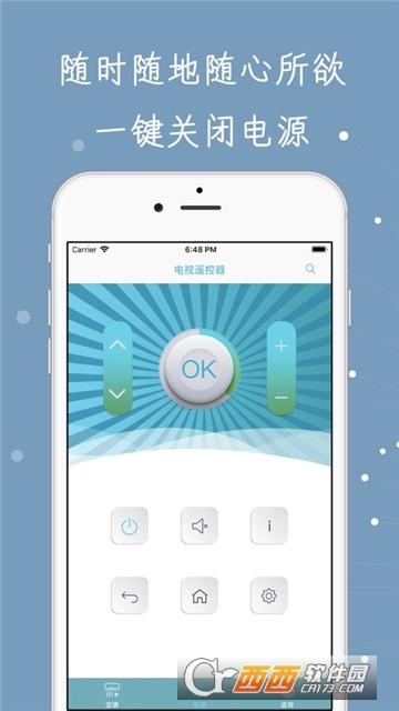 万能空调遥控器苹果手机版 v1.2