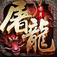 赤月屠龙无限元宝满vip版v1.0BT版