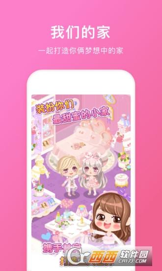 情侣空间app官方版