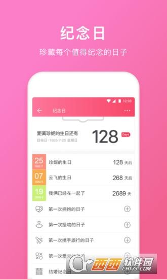 情侣空间app官方版 V3.0.6官方版