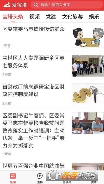 爱宝塔(融媒新闻平台) v1.0.0 安卓版