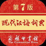 现代汉语词典第七版
