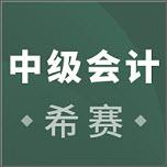 中级会计职称考试2019