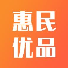 惠民优品iOS版