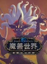 魔兽世界绿端中文电脑版V9.0.2.36671官网客户端