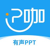 P咖(大咖PPT高效学习)