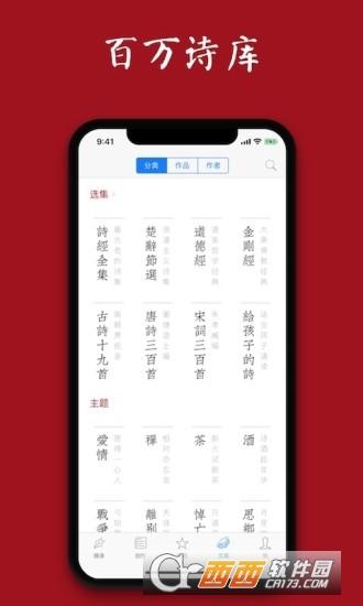 西窗烛app V5.3.0 安卓版