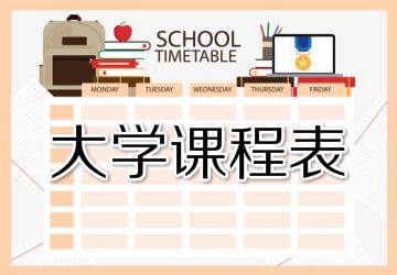大学课程表