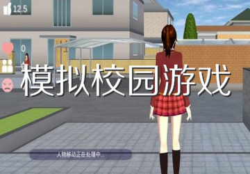 模拟校园游戏下载_模拟校园游戏大全_校园模拟手游