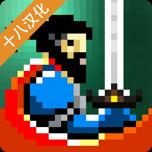 勇者之剑(Sword Of Xolan)汉化版